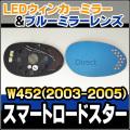 LM-BZ09B■Smart RoadSter/スマートロードスター(W452/2003-2005)■Smart/スマート/LEDウインカードアミラーレンズ・ブルードアミラーレンズ