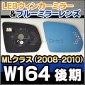 ■LM-BZ15A■MLクラス W164(後期/2008/10-2010/10)■LEDウインカードアミラーレンズ ブルードアミラーレンズ MercedesBenz メルセデスベンツ