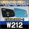 LM-BZ16C■Eクラス W212(2009up)■LEDウインカードアミラーレンズ ブルードアミラーレンズ MercedesBenz メルセデスベンツ