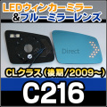LM-BZ16D■CLクラス C216後期(2009up)■LEDウインカードアミラーレンズ ブルードアミラーレンズ MercedesBenz メルセデスベンツ