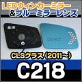 LM-BZ16E■CLSクラス C218(2011up)■LEDウインカードアミラーレンズ ブルードアミラーレンズ MercedesBenz メルセデスベンツ
