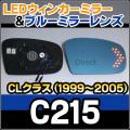LM-BZ17B CLクラス C215(1999-2005) LEDウインカードアミラーレンズ ブルードアミラーレンズ MercedesBenz メルセデスベンツ