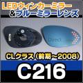 LM-BZ18A■CLクラス C216前期(2006-2008)■LEDウインカードアミラーレンズ ブルードアミラーレンズ MercedesBenz メルセデスベンツ