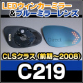 LM-BZ18B■CLSクラス C219前期(2006-2008)■LEDウインカードアミラーレンズ ブルードアミラーレンズ MercedesBenz メルセデスベンツ