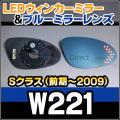 LM-BZ18C■Sクラス W221前期(2006-2009)■LEDウインカードアミラーレンズ ブルードアミラーレンズ MercedesBenz メルセデスベンツ
