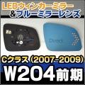 ■LM-BZ19A■Cクラス W204(前期/2007-2009)■LEDウインカードアミラーレンズ ブルードアミラーレンズ MercedesBenz メルセデスベンツ