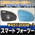 LM-BZ21A■Smart FOR TWO / スマート フォーツー(W451/2008〜)■Smart/スマート/LEDウインカードアミラーレンズ・ブルードアミラーレンズ