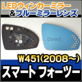 LM-BZ21A Smart FOR TWO スマート フォーツー(W451 2008〜) Smart スマート LEDウインカードアミラーレンズ・ブルードアミラーレンズ
