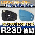 ■LM-BZ24B■SLクラス R230(後期/2008-2011)■MercedesBenz/メルセデスベンツ■LEDウインカードアミラーレンズ・ブルードアミラーレンズ