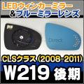 ■LM-BZ24C■CLSクラス W219(後期/2008-2011)■MercedesBenz/メルセデスベンツ■LEDウインカードアミラーレンズ・ブルードアミラーレンズ