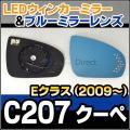 ■LM-BZ24D■Eクラス C207クーペ(2009〜)■MercedesBenz/メルセデスベンツ■LEDウインカードアミラーレンズ・ブルードアミラーレンズ