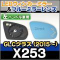 LM-BZ25C-L LEDウインカードアミラーレンズ 左ハンドル車用 Mercedes Benz メルセデス ベンツ GLCクラス X253 (2015以降) ブルードアミラーレンズ