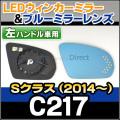 LM-BZ25D-L LEDウインカードアミラーレンズ 左ハンドル車用 Mercedes Benz メルセデス ベンツ Sクラス C217 (2014以降) ブルードアミラーレンズ