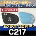 ■LM-BZ25D-R■LEDウインカードアミラーレンズ■右ハンドル車用■Mercedes Benz メルセデス ベンツ Sクラス C217 (2014以降)