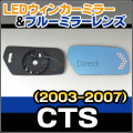 LM-CD01A LEDウインカードアミラーレンズ Cadillac キャデラック CTS (2003-2007) ブルードアミラーレンズ