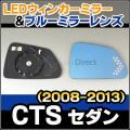 LM-CD02A LEDウインカードアミラーレンズ Cadillac キャデラック CTS セダン (2008-2013)  ブルードアミラーレンズ