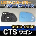 LM-CD02B LEDウインカードアミラーレンズ Cadillac キャデラック CTS ワゴン (2010-2014)  ブルードアミラーレンズ