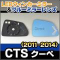 LM-CD02C LEDウインカードアミラーレンズ Cadillac キャデラック CTS クーペ (2011-2014)  ブルードアミラーレンズ