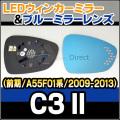 LM-CIPE04C Peugeot(  プジョー C3 II(前期 A55F01系 2009-2013) LEDウインカードアミラーレンズ・ブルードアミラーレンズ