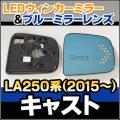 LM-DA01A CAST キャスト LA250系 (2015 09〜) DAIHATSU ダイハツ LEDウインカードアミラーレンズ・ブルードアミラーレンズ