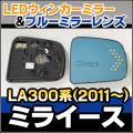 LM-DA01B Mira e:S ミライース LA300系 (2011 09〜) DAIHATSU ダイハツ LEDウインカードアミラーレンズ・ブルードアミラーレンズ