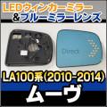 ■LM-DA01C■MOVE ムーヴ LA100系 (2010/12〜2014/12)■DAIHATSU ダイハツ LEDウインカードアミラーレンズ