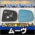 LM-DA01D MOVE ムーヴ LA150系 (2014 12〜) DAIHATSU ダイハツ LEDウインカードアミラーレンズ・ブルードアミラーレンズ