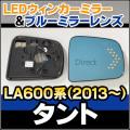 LM-DA01F TanTo タント LA600系 (2013 10〜) DAIHATSU ダイハツ LEDウインカードアミラーレンズ・ブルードアミラーレンズ