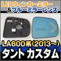 LM-DA01G TanTo CUSTOM タントカスタム LA600系 (2013 10〜) DAIHATSU ダイハツ LEDウインカードアミラーレンズ・ブルードアミラーレンズ