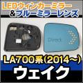 LM-DA01H WAKE ウェイク LA700系 (2014 11〜) DAIHATSU ダイハツ LEDウインカードアミラーレンズ・ブルードアミラーレンズ