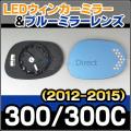 LM-DO06B LEDウインカードアミラーレンズ Chrysler クライスラー 300 300C (2012-2015)  ブルードアミラーレンズ