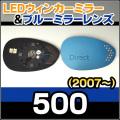 LM-FI05B FIAT/フィアット■500(2007〜)■LEDウインカードアミラーレンズ・ブルードアミラーレンズ