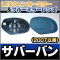LM-GM01C GM シボレー Chevrolet Suburban シボレーサバーバン(2007以降) LEDウインカードアミラーレンズ・ブルードアミラーレンズ