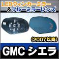 LM-GM01E GM シボレー GMC Sierra シエラ(2007以降) LEDウインカードアミラーレンズ・ブルードアミラーレンズ