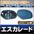 LM-GM01F GM/シボレー■Cadillac Escalade/キャデラックエスカレード(2007以降)■LEDウインカー&ブルードアミラーレンズ