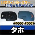 LM-GM02A GM シボレー Chevrolet Tahoe シボレータホ(2000-2006) LEDウインカードアミラーレンズ・ブルードアミラーレンズ