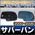 ■LM-GM02C GM/シボレー■Chevrolet Suburban/シボレーサバーバン(2000-2006)■LEDウインカードアミラーレンズ・ブルードアミラーレンズ