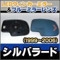 LM-GM02D GM シボレー Chevrolet Silverado シルバラード(1999-2006) LEDウインカードアミラーレンズ・ブルードアミラーレンズ