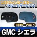 ■LM-GM02E GM/シボレー■GMC Sirerra/シエラ(1999-2007)■LEDウインカードアミラーレンズ・ブルードアミラーレンズ
