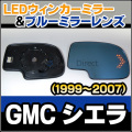 LM-GM02E GM シボレー GMC Sirerra シエラ(1999-2007) LEDウインカードアミラーレンズ・ブルードアミラーレンズ
