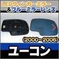 LM-GM02F GM シボレー GMC Yukon ユーコン(2000-2006) LEDウインカードアミラーレンズ・ブルードアミラーレンズ
