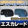 LM-GM02H GM シボレー キャデラックエスカレード(2002-2006) LEDウインカードアミラーレンズ・ブルードアミラーレンズ