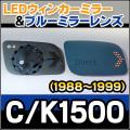 LM-GM03A GM シボレー Chevrolet C1500 K1500ピックアップ(1988-1999) LEDウインカードアミラーレンズ・ブルードアミラーレンズ
