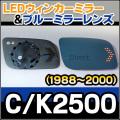LM-GM03B GM シボレー Chevrolet C2500 K2500ピックアップ(1988-2000) LEDウインカードアミラーレンズ・ブルードアミラーレンズ
