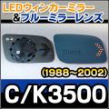 LM-GM03C GM/シボレー■Chevrolet C3500/K3500ピックアップ(1988-2002)■LEDウインカードアミラーレンズ・ブルードアミラーレンズ