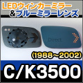 LM-GM03C GM シボレー Chevrolet C3500 K3500ピックアップ(1988-2002) LEDウインカードアミラーレンズ・ブルードアミラーレンズ