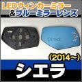 ■LM-GM06B■GMC Sirerra/シエラ 1500(GMT-K2XX/2014以降)■GMC■LEDウインカードアミラーレンズ・ブルードアミラーレンズ