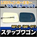 LM-HO10NA HONDA ホンダ StepWGN ステップワゴン(RF1 RF2:1996-2001) LEDウインカードアミラーレンズ・ブルードアミラーレンズ 貼付タイプ