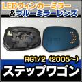 LM-HO12A HONDA/ホンダ■StepWGN/ステップワゴン(RG1/2:2005/05以降)■LEDウインカードアミラーレンズ・ブルードアミラーレンズ