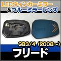 LM-HO12B HONDA ホンダ Freed フリード(GB3 4:2008 05以降) LEDウインカードアミラーレンズ・ブルードアミラーレンズ